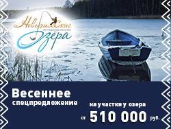 Коттеджный поселок «Новорижские озера» На берегу озера!
